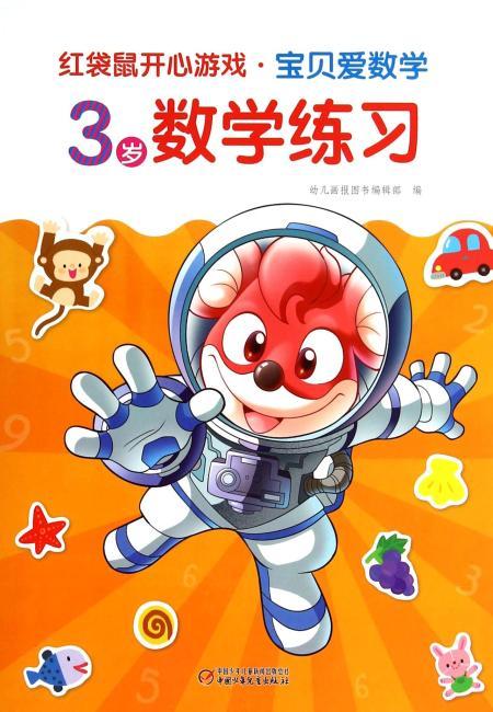 红袋鼠开心游戏·宝贝爱数学 数学练习:宝贝爱数学3岁