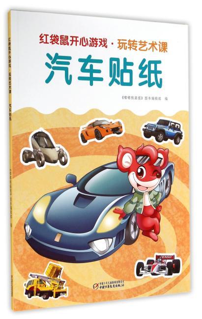 红袋鼠开心游戏·玩转艺术课 汽车贴纸