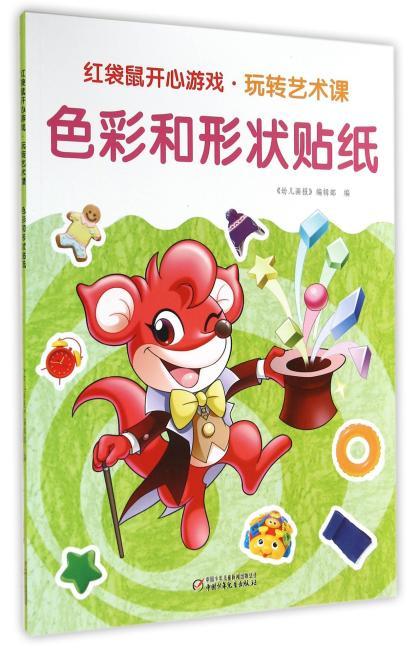 红袋鼠开心游戏·玩转艺术课 色彩和形状贴纸色彩和形状贴纸