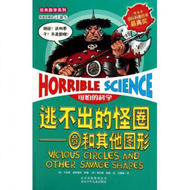 可怕的科学/经典数学系列(12册)