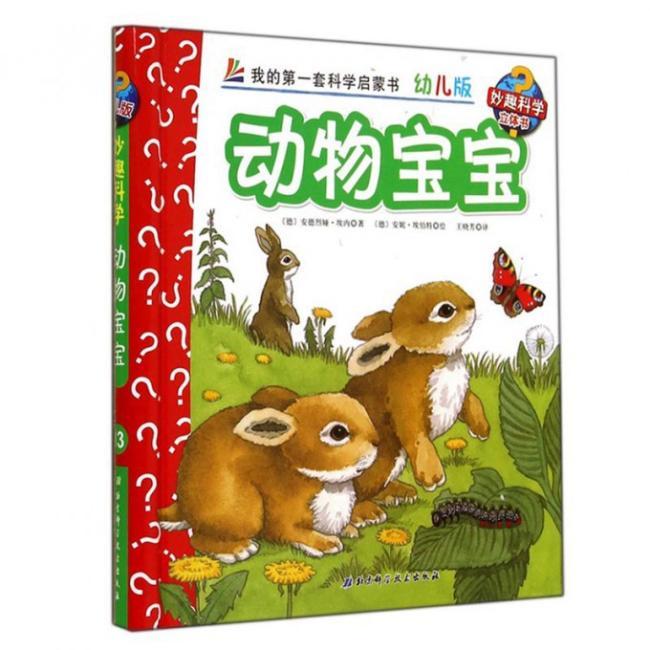 妙趣科学立体书 动物宝宝(幼儿版)(13)