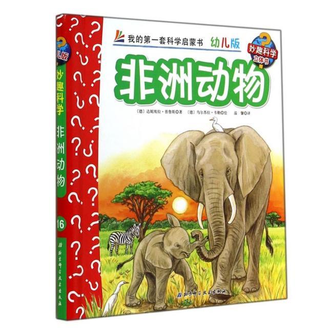 妙趣科学立体书 非洲动物/妙趣科学x16(幼儿版)(16)
