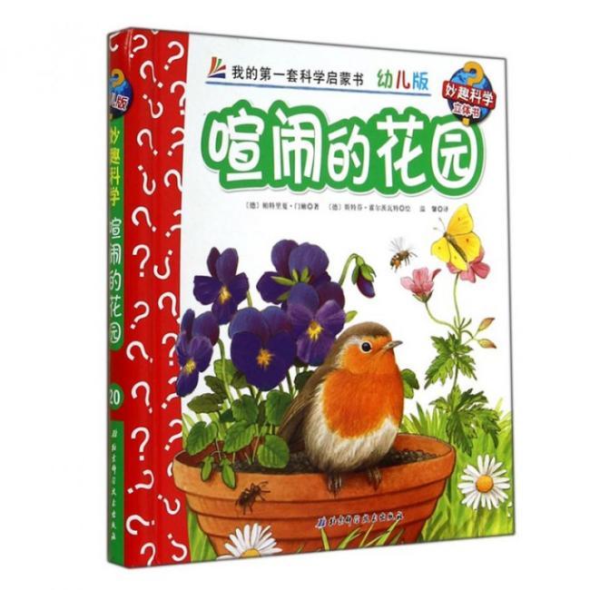妙趣科学立体书 喧闹的花园(幼儿版)(20)