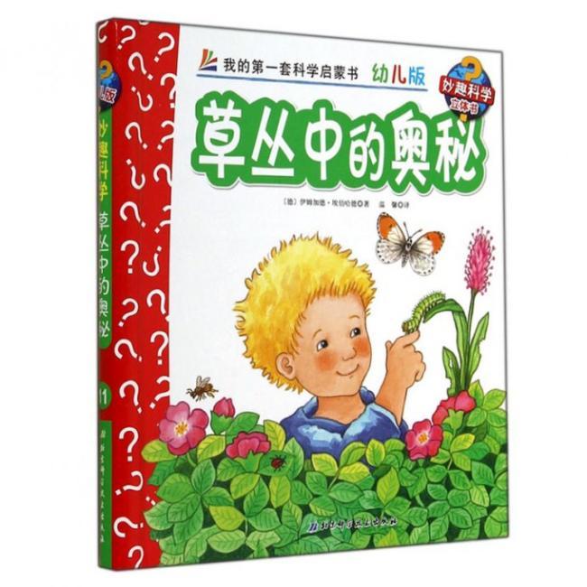 妙趣科学立体书 草丛中的奥秘(幼儿版)(11)