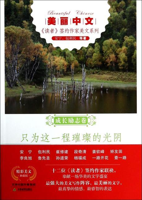美丽中文:《读者》签约作家美文系列 只为这一程璀璨的光阴:成长励志卷