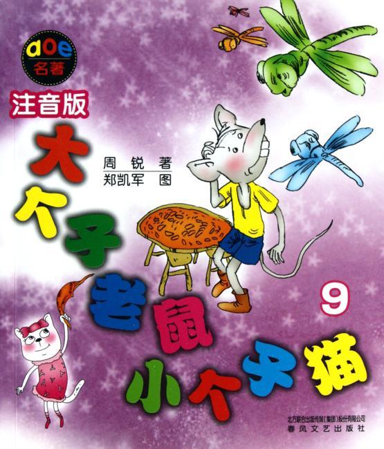 aoe名著 大个子老鼠小个子猫(注音版)