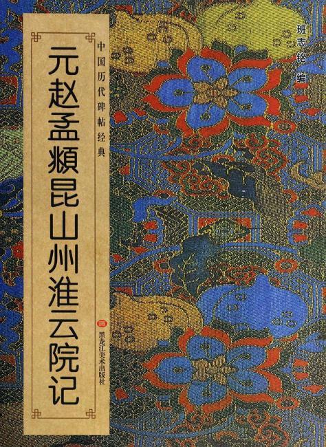 中国历代碑帖经典 元赵孟頫昆山州淮云院记