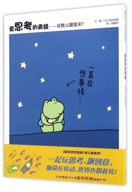 信谊世界精选图画书·爱思考的青蛙——夜晚从哪里来·