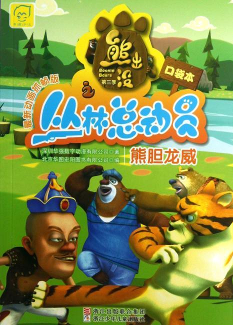 熊出没之丛林总动员 熊胆龙威(最新动画抓帧版.口袋本)(第3季)