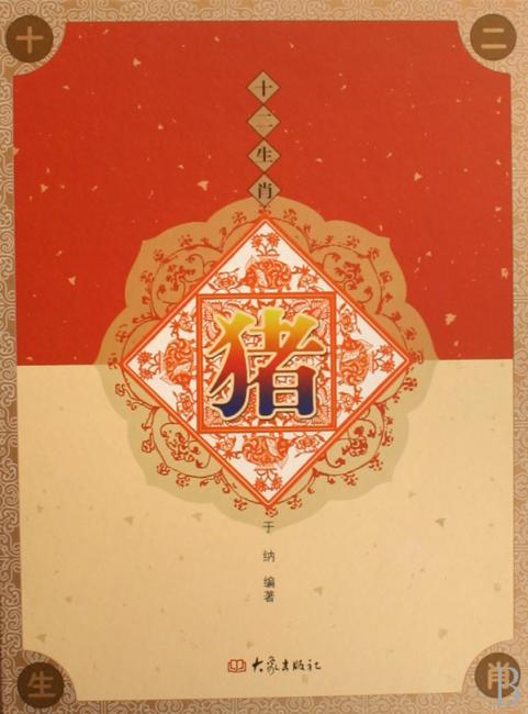 十二生肖 十二生肖(附《生肖》个性化邮票12版)