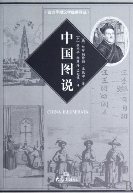 大象版 国际汉学经典文丛第1辑