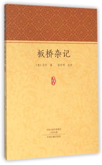 板桥杂记·家藏文库