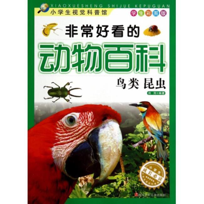 小学生视觉科普馆 非常好看的动物百科(学生彩图版)鸟类 昆虫