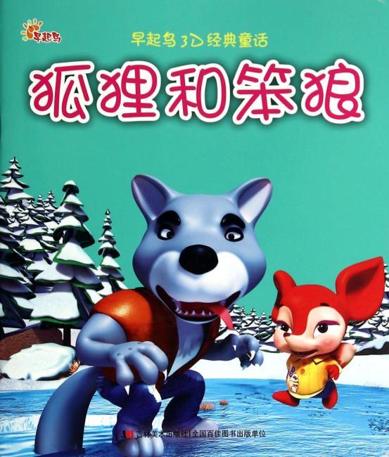 早起鸟3D经典童话 狐狸和笨狼