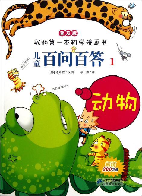 我的第一本科学漫画书 动物/儿童百问百答(普及版)(1)
