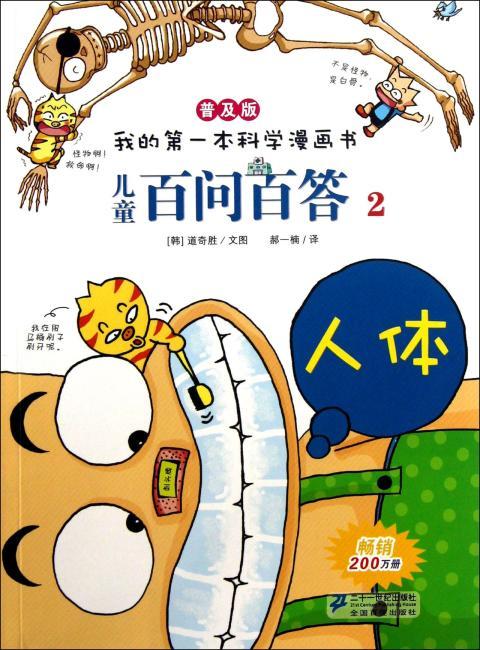 我的第一本科学漫画书 儿童百问百答(普及版)(2)人体