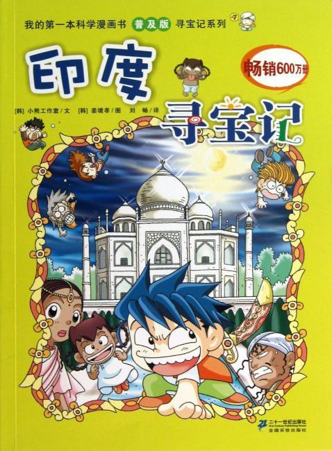 我的第一本科学漫画书 印度寻宝记(普及版)(3)