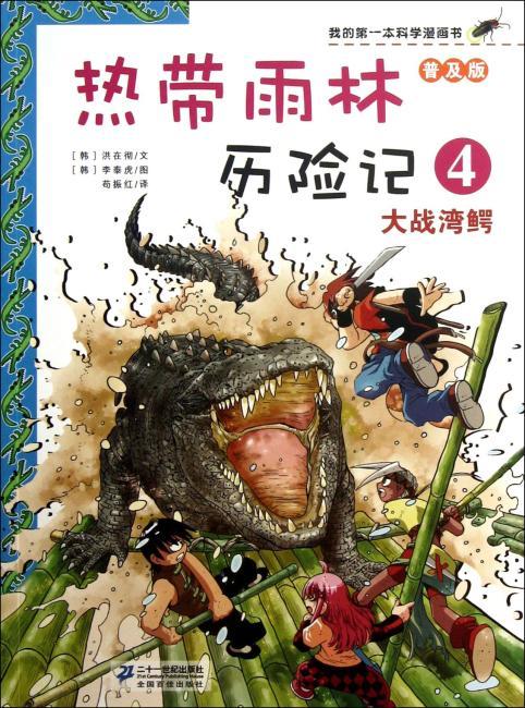 我的第一本科学漫画书 热带雨林历险记(普及版)(4)大战海鳄