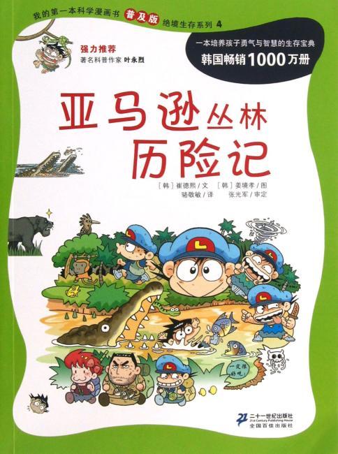 我的第一本科学漫画书 亚马逊丛林历险记:绝境生存系列(普及版)(4)
