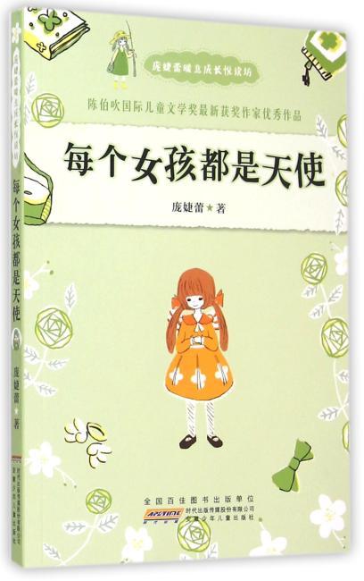 安徽少年儿童出版社 庞婕蕾暖意成长悦读坊 每个女孩都是天使