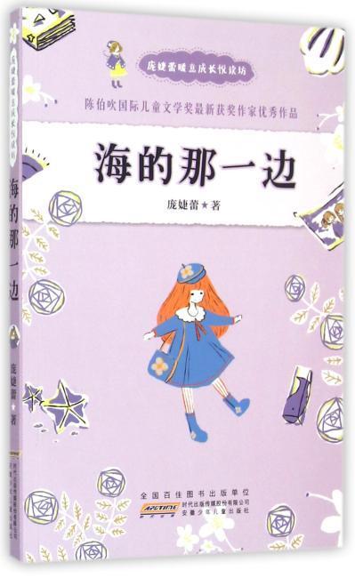 安徽少年儿童出版社 庞婕蕾暖意成长悦读坊 海的那一边