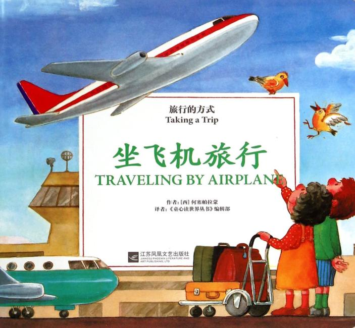 童心读世界丛书 旅行的方式坐飞机旅行