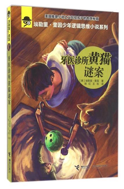 埃勒里·奎因少儿逻辑思维小说系列(第二辑,共5册)