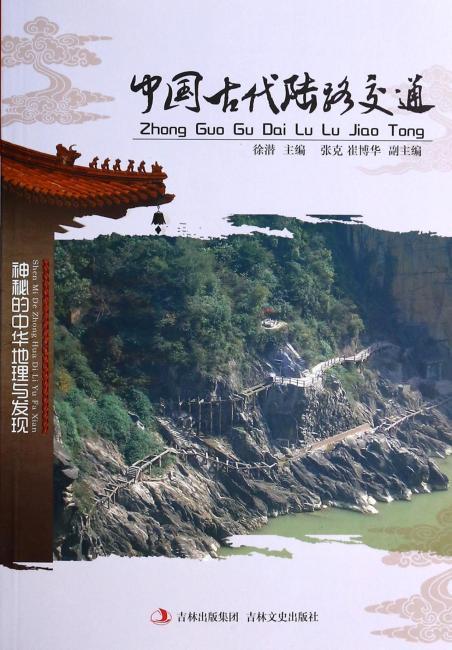 中国民俗 中国古代陆路交通:神秘的中华地理与发现