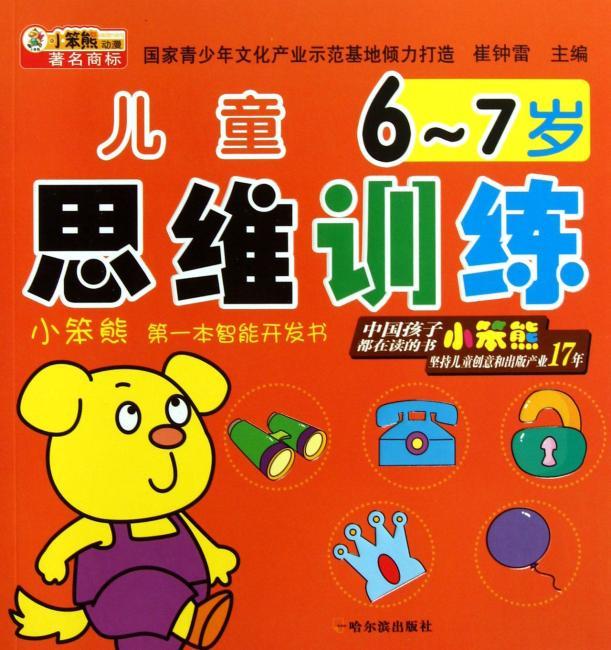 小笨熊第一本智能开发书 儿童思维训练6-7岁