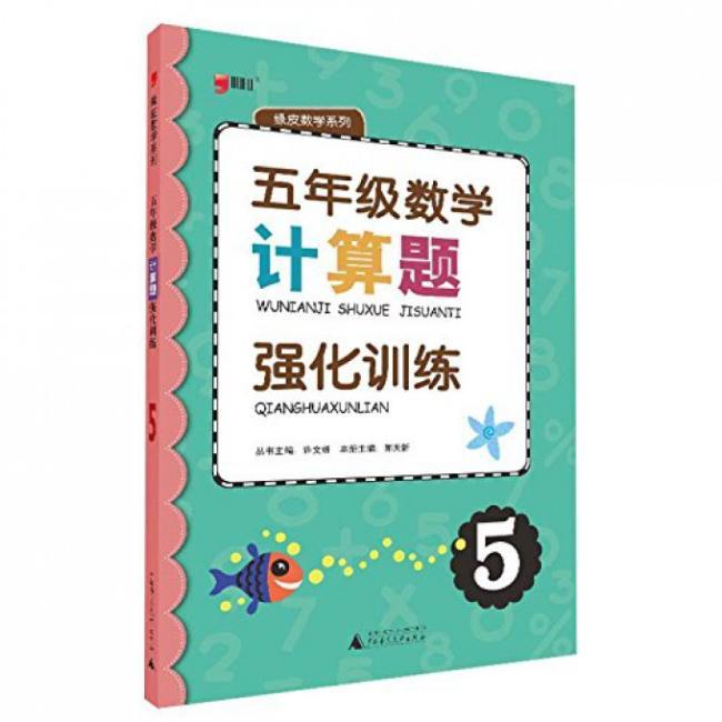绿皮数学系列 五年级数学计算题强化训练(5)