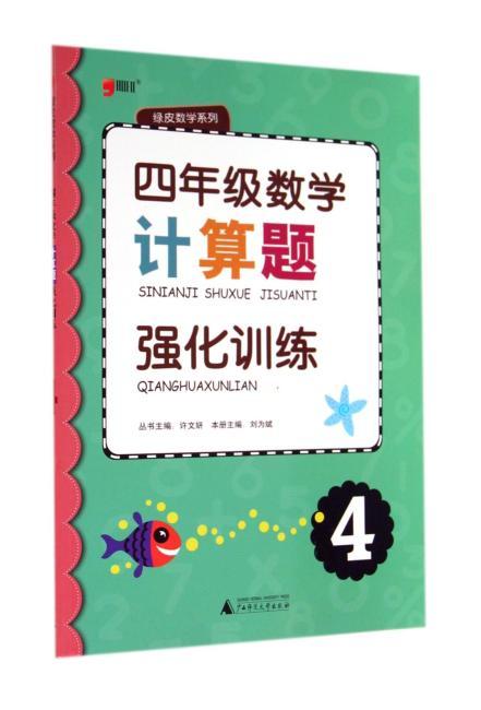 绿皮数学系列 四年级数学计算题强化训练(4)