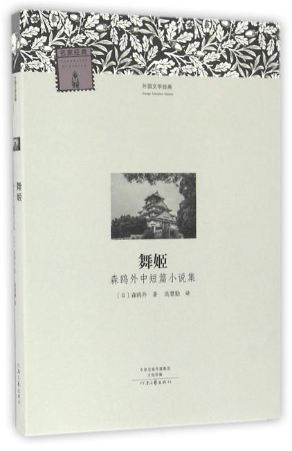 名著名译·外国文学经典:舞姬·森鸥外中短篇小说集