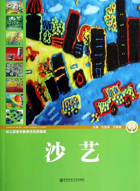 幼儿园美术教育活动资源库 沙艺
