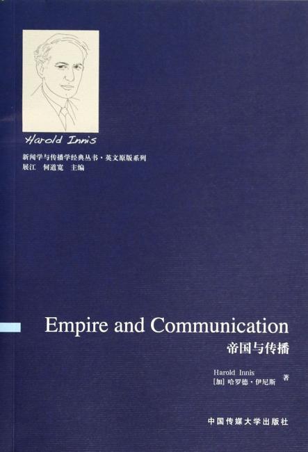 新闻学与传播学经典丛书 帝国与传播:英文原版系列(英文版)