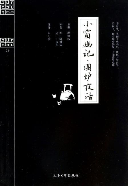 国学精粹 小窗幽记·围炉夜话(24)