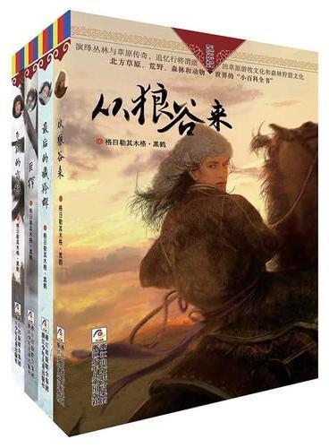 自然之子黑鹤精品书系 珍藏版(共4册)