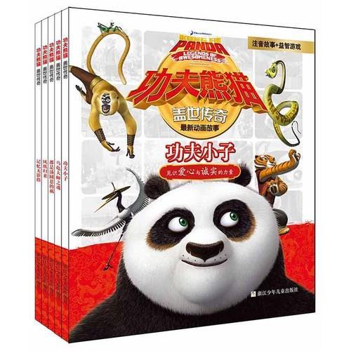 功夫熊猫盖世传奇(共5册 注音版)