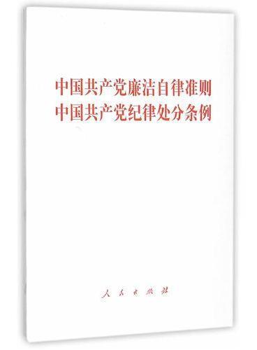 中国共产党廉洁自律准则 中国共产党纪律处分条例(大字本)
