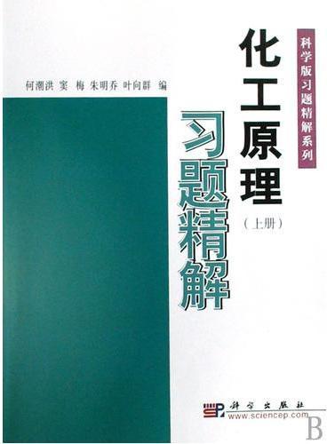 化工原理习题精解(上)