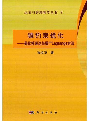锥约束优化——最优性理论与增广Lagrange方法