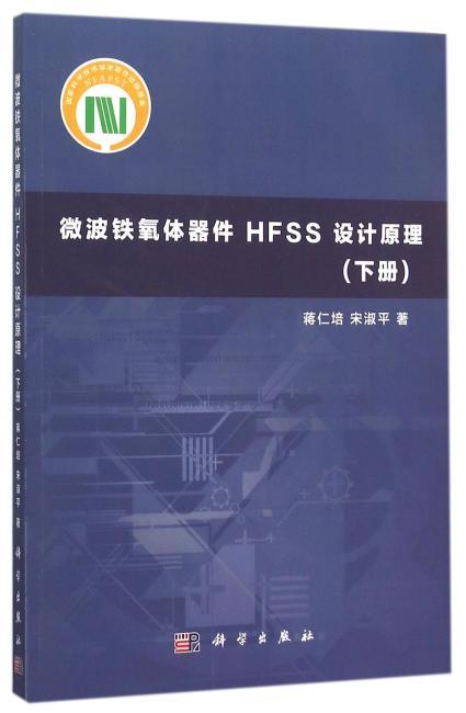 微波铁氧体器件HFSS设计原理(下册)