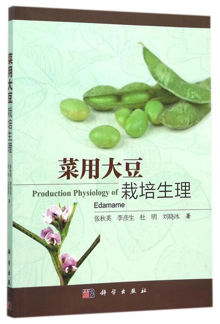 菜用大豆栽培生理