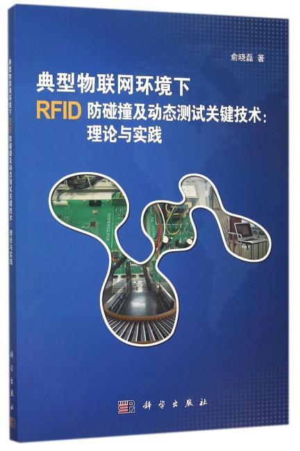 典型物联网环境下RFID防碰撞及动态测试关键技术:理论与实践