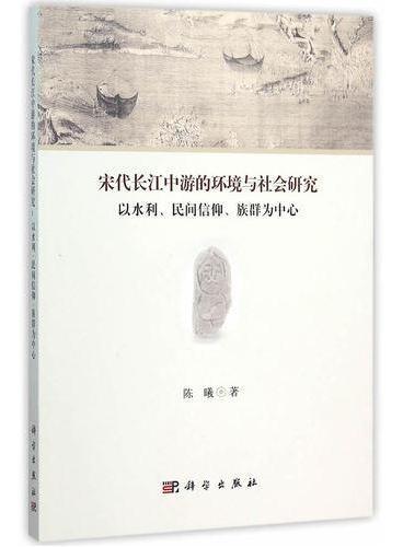 宋代长江中游的环境与社会研究:以水利、民间信仰、族群为中心
