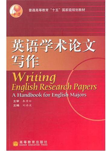 英语学术论文写作
