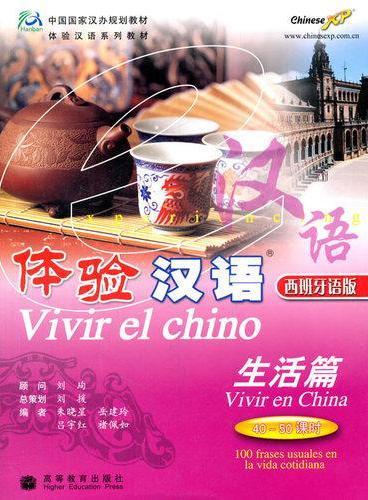 体验汉语·生活篇(40-50课时)(西班牙语版)