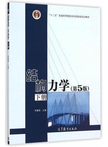 结构力学(第5版)(下册)