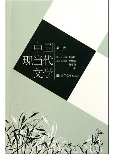 中国现当代文学(第二版)