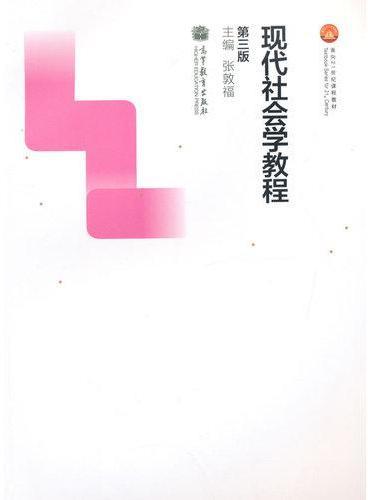 现代社会学教程(第三版)