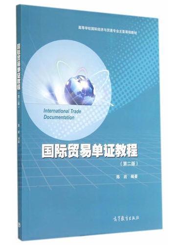 国际贸易单证教程(第二版)